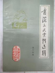 青海文史資料選輯   第 14 輯