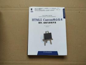 HTML5 Canvas核心技術:圖形、動畫與游戲開發