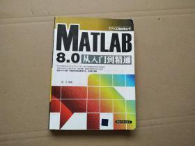 CAX工程應用叢書:MATLAB 8.0從入門到精通