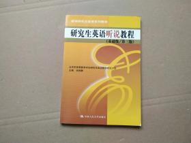 新編研究生英語系列教程:研究生英語聽說教程(基礎級·第3版)【無盤】