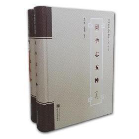 貢舉志五種(歷代科舉文獻整理與研究叢刊 16開精裝 全二冊)
