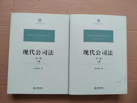 現代公司法(第三版 上下冊)