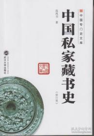 中國私家藏書史(修訂版 中國專門史文庫 16開 全一冊)