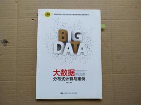大數據分布式計算與案例(大數據分析統計應用叢書)
