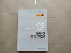 康德與中國哲學智慧
