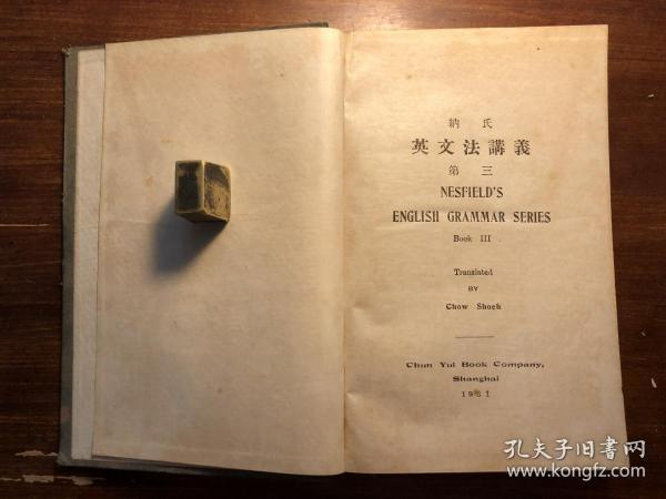 Educational English textbooks in the Republic of China: The hardcover printed English Lecture Notes in the Republic of China, the third volume of the entire Nasdaq English Lecture Notes, compiled by Zhao Zhuo, published by Guangyi Bookstore