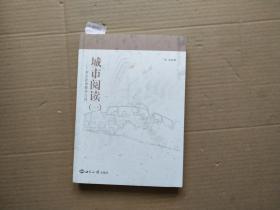 城市閱讀(一):游走歐洲最美古城【李忠簽名本】