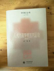 從鴉片戰爭到五四運動(簡本)~中國文庫.史學類