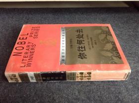 簽名贈本 外國文學 獲諾貝爾文學獎作家叢書 【你往何處去】