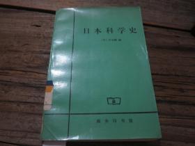 《日本科學史》  館藏書