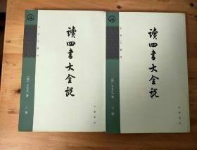 讀四書大全說(全二冊)
