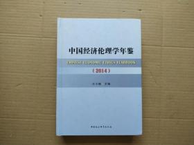 中國經濟倫理學年鑒(2014)