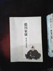德川家康(第九部):關原合戰