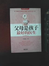 父母是孩子最好的醫生:《不生病的智慧》作者馬悅凌獻給天下父母的育兒真經