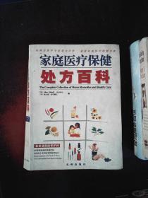 家庭醫療保健處方百科:全家健康的守護神