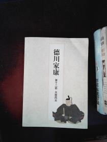 德川家康(第十二部):大坂風云