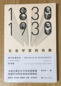 社会学家的肖像:基于古典时代(1830-1930)的考察 Portraits of Sociologists: Based on the Classical Period, 1830-1930