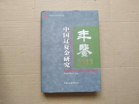 中國遼夏金研究年鑒.2013