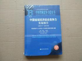 (2017-2018)中國省域經濟綜合競爭力發展報告