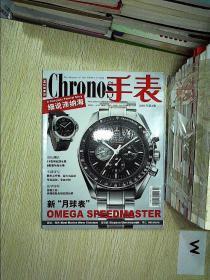 Chronos手表 2009.4