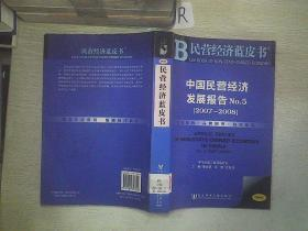 中國民營經濟發展報告No.5(2007-2008)(2008版)