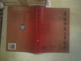 華南師范大學校史