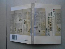 日本俳句與中國詩歌 關于松尾芭蕉文學比較研究(簽名贈送本)