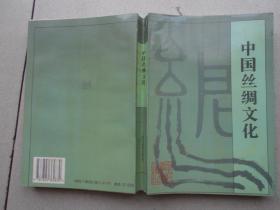 中國絲綢文化