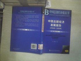 中國總部經濟發展報告(2008-2009)(2008版)