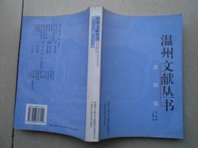 溫州文獻叢書:黃群集