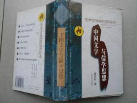 中國文字與儒學思想
