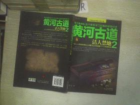 黃河古道2:活人禁地