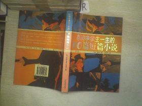 影響中學生一生的60篇短篇小說