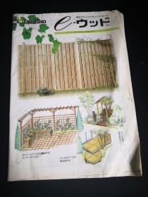 買滿就送  庭院相關商品目錄一本  柵欄,門等  很有實用價值