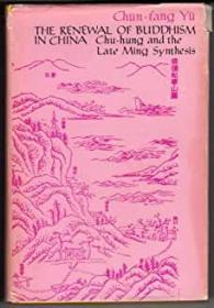 Renewal of Buddhism in China: Chu-Hung & the Late Ming Synthesis