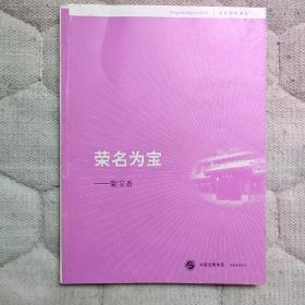 荣名为宝:荣宝斋:Rong Bao Zhai Publishing House