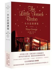 正版新書 小小法國酒館 [德]妮娜喬治/著 《小小巴黎書店》姊妹篇改變你的人生永遠不會太晚 外國文學女性故事小說書籍