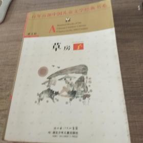 百年百部中國兒童文學經典書系:草房子