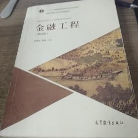 金融工程(第四版)