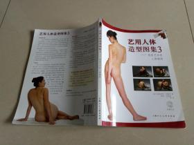 藝用人體造型圖集3: 視覺藝術的人體模特【附光盤】