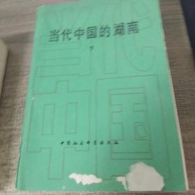 當代中國的湖南下冊