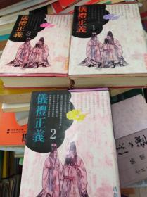 儀禮正義 (全三冊)  93年初版精裝,包快遞