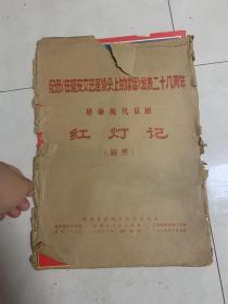 革命現代京劇《紅燈記》劇照【20張全】