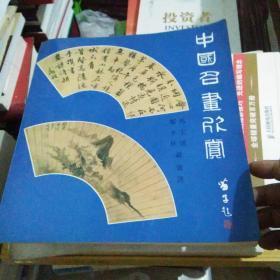 1982年出版名人收藏家自印本 《 中國名畫欣賞 - ---馬玉琪,鄭少秋藏畫選 》品佳