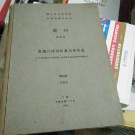 國立中央研究院社會科學研究所專刊第一號-----黑龍江流域的農民與地主【簽名】