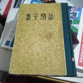 墨子間詁.(1954年中華書局初版,印2500本,9品精裝本)