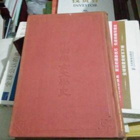 中國婦女文學史(民國版)精裝