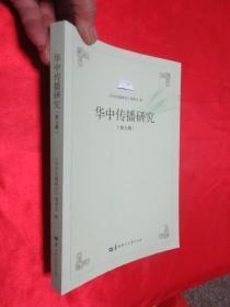 華中傳播研究(第七輯)   【小16開】