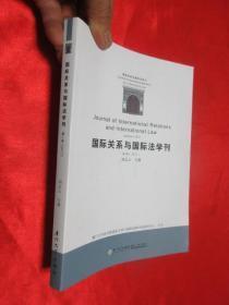 國際關系與國際法學刊(第七卷)/國際關系與國際法學刊    【小16開】