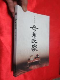 母系氏家:一部關注鄉村女性精神世界的小說    【小16開】